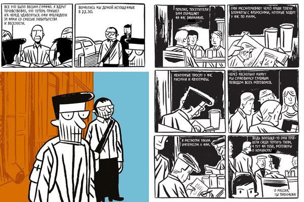 По принуждению комикс в метро